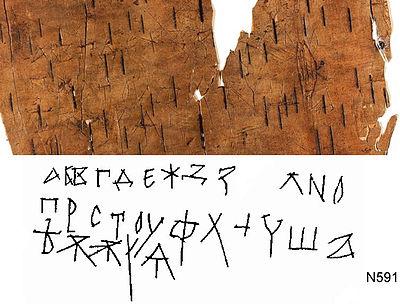 Кирилический алфавит на берестяной грамоте
